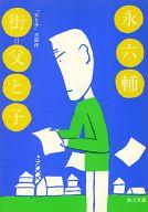 <<日本文学>> 街=父と子