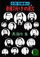<<日本文学>> 朝焼けの賦-小説・村田新八 / 赤瀬川隼