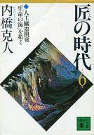 <<日本文学>> 匠の時代 (第6巻) / 内橋克人