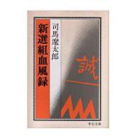 <<日本文学>> 新選組血風録 / 司馬遼太郎