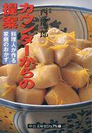 <<日本文学>> カウンターからの提案 料理人が作る家庭のおかず / 西健一郎