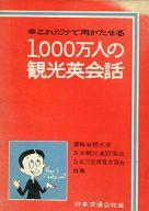 <<日本文学>> これだけで用がたせる 1000万人の観光英会話 / 小田乾三