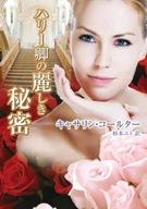 <<ロマンス小説>> ハリー卿の麗しき秘密 / キャサリン・コールター