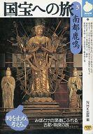 <<日本文学>> 国宝への旅 3 南都鹿鳴 / 日本放送出版協会