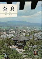 <<日本文学>> 奈良 カラーガイド / 青山滋
