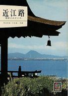 <<日本文学>> 近江路 歴史とみどころ / 邦光史郎