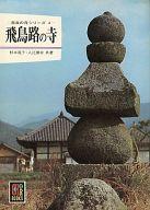 <<日本文学>> 奈良の寺シリーズ4 飛鳥路の寺 / 杉本苑子