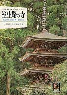 <<日本文学>> 奈良の寺シリーズ3 室生路の寺