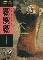 <<趣味・雑学>> ヤマケイポケットガイド19 動物園の動物 / さとうあきら
