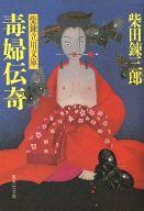 <<日本文学>> 毒婦伝奇 / 柴田錬三郎