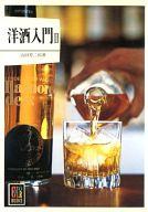 <<生活・暮らし>> 洋酒入門II  / 吉田芳二郎