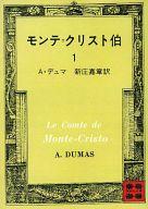 <<海外文学>> モンテ=クリスト伯1 / A・デュマ