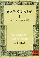 <<海外文学>> モンテ=クリスト伯2 / A・デュマ