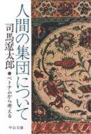<<日本文学>> 人間の集団について-ベトナムから考える / 司馬遼太郎