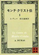 <<海外文学>> モンテ=クリスト伯3 / A・デュマ