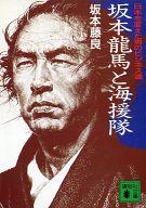 <<日本文学>> 坂本龍馬と海援隊 / 坂本藤良