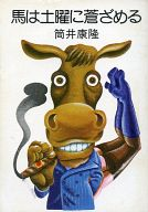 <<日本文学>> 馬は土曜に蒼ざめる / 筒井康隆