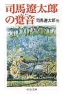 <<日本文学>> 司馬遼太郎の跫音 / 司馬遼太郎