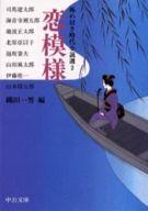 <<日本文学>> 恋模様-極め付き時代小説選 2 / 司馬遼太郎