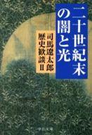 <<日本文学>> 二十世紀末の闇と光-司馬遼太郎歴史歓談 2 / 司馬遼太郎