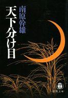 <<日本文学>> 天下分け目  / 南原幹雄