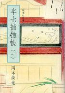 <<日本文学>> 半七捕物帳(一) / 岡本綺堂