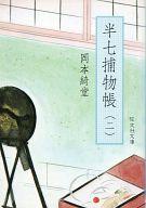 <<日本文学>> 半七捕物帳(二) / 岡本綺堂