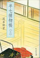 <<日本文学>> 半七捕物帳(三) / 岡本綺堂