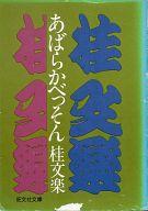 <<日本文学>> あばらかべっそん / 桂文楽