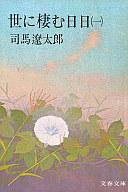 <<日本文学>> 世に棲む日日 1 / 司馬遼太郎