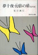 <<日本文学>> 夢十夜・幻影の盾 他四編 / 夏目漱石