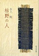 <<日本文学>> 枯野の人 他七編 / 水上勉
