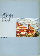 <<海外文学>> 若い日 / H・ヘッセ