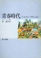 <<海外文学>> 青春時代 / H・ヘッセ