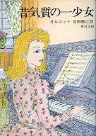 <<海外文学>> 昔気質の一少女 / オルコット