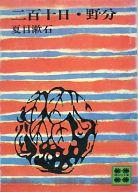 <<日本文学>> 二百十日・野分 / 夏目漱石