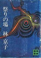<<日本文学>> 祭りの場 / 林京子