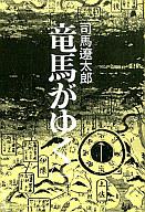 <<日本文学>> 竜馬がゆく 1 / 司馬遼太郎