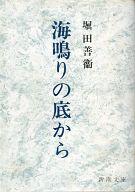 <<日本文学>> 海鳴りの底から / 堀田善衞