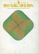 <<海外文学>> 群がる鳥に網を張れ / ハドリー・チェイス