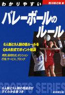 <<スポーツ>> わかりやすいバレーボールのルール / 西川順之助