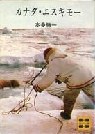 <<日本文学>> カナダ・エスキモー / 本多勝一