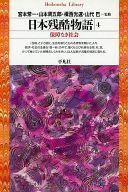 <<政治・経済・社会>> 日本残酷物語4-保障なき社会 / 宮本常一/山本周五郎/楫西光速