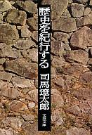 <<日本文学>> 歴史を紀行する / 司馬遼太郎