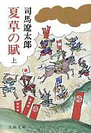 <<日本文学>> 夏草の賦 (上) / 司馬遼太郎