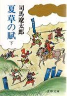 <<日本文学>> 夏草の賦 (下) / 司馬遼太郎