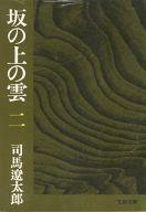 <<日本文学>> 坂の上の雲 2 / 司馬遼太郎