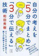 <<趣味・雑学>> 自分の考えを「5分でまとめ」「3分で伝える」技術 / 和田秀樹