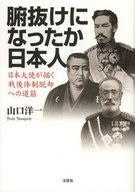 <<エッセイ・随筆>> 腑抜けになったか日本人 日本大使が描く戦後体制脱却への道筋 / 山口洋一