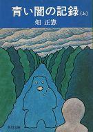 <<日本文学>> 青い闇の記録(上) / 畑正憲